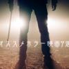 【洋画】おすすめホラー映画7選!!