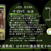 【金曜日の有名銘柄】十四代 秘酒【FUKA🍶YO-I】