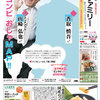 読売ファミリー4月12日号インタビューは、「おじゃMAP!!」出演、香取慎吾さん・山崎弘也さんです