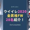 金昇格FW28名紹介! チャロフ兄さんも金になりました。 ウイイレアプリ2020