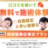 6月末まで!EPARKリラク&エステで8000円のエステが無料。