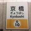 #241 【TOKYOさんぽ】その34 京橋駅