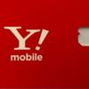 7年9ヶ月使ったSoftBank(ソフトバンク)からY! mobile(ワイモバイル)に乗り換え(MNP)しました