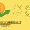 としのグロース株探索Part.1【(1973)NECネッツエスアイ】
