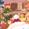 【今日のハロスイ】イベント「シナモロールのハッピーメリークリスマス」結果報告
