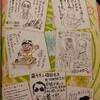 藤子不二雄A「愛・・・しりそめし頃に…」12日完結。その前のオリジナル「漫画家メッセージ」がすごい