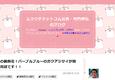 Muragon用改造スキンCSS配布~かわいい猫イラスト(ピンク)~