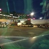 JGC修行の始まり(初、飛行機で大阪)