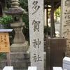 和歌山市十番丁[多賀神社(たがじんじゃ)]までツーリング