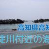 【釣り場調査】高知県高知市・仁淀川付近の海岸はどんな釣り場?(サーフ・岩礁)
