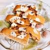【高たんぱく糖質制限レシピ】めんどくさがり屋が作ったスティックケーキ★超簡単★