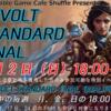 【MTG】新春特別イベント!REVOLT STANDARD FINAL