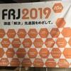 ファンドレイジング・日本に参加しました(2)〜オープニングセッション