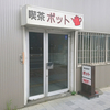 喫茶 ポット / 札幌市中央区北3条東3丁目