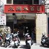 【永楽米苔目】で不思議な食感の台湾麺と謎の肉を食べる@台北