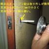 木製ドアの円筒錠の調整やメンテナンス01