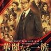 連続ドラマW『華麗なる一族』DVD-BOX