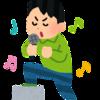 歌い手も聴き手も自由に過ごす!「フリーダムカラオケ大会」をやりたい