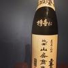 日本酒好きになって有り難みのわかる酒田の故郷