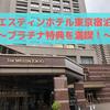 【ウェスティンホテル東京宿泊記】マリオットボンヴォイプラチナ会員として初滞在。ラウンジ・朝食に期待!
