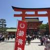 京都生まれの成人が今日初めて【伏見稲荷大社】に行った話