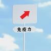 志村けんさんがコロナが原因で亡くなってしまった、そして『免疫力』の大切さを再確認した