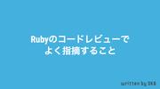 Rubyのコードレビューでよく指摘すること