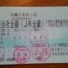 ノリと勢いで名古屋に行って来た!