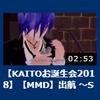 KAITOお誕生会2018『出航 ~SASURAI~』投稿