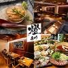 【オススメ5店】下北沢・代々木上原(東京)にある魚料理が人気のお店