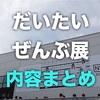 「乃木坂46 だいたいぜんぶ展」の内容や待ち時間。カフェはどんな感じか。