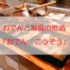 仙台「おでんこうぞう」大人の隠れ家でおでんと福島の地酒でしっぽりと!
