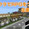 【マイクラ】RPGワールドクラフト! ~いよいよ始動!~ #1