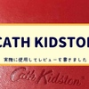 英国王室も御用達のCath Kidston