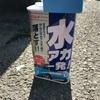 【トヨタ86】リンレイ水垢一発!でウォータースポット除去