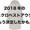 「ユニクロらしからぬ良デザインアウター登場」ユニクロ・GU新作&セールレビュー(18/8/3〜8/9)