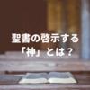 聖書の啓示する「神」とは?