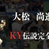 大松尚逸さんのKY記録完全版