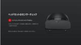 Oculus Rift Sのヘッドセットのセンサーチェックでエラーが出て修理することになった