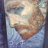 映画「ゴッホ 最期の手紙」 シネマカリテ