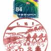 【風景印】北条郵便局(2019.10.2押印、図案変更前・終日印)