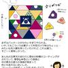 日本橋屋長兵衛『東京マルサンカク』で寒天菓子の記憶がアップデートされた