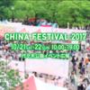代々木公園で本場中国の餃子が楽しめる!日中国交正常化45周年『チャイナフェスティバル』10/21-22開催