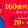 【PayPay20%還元】ビックカメラでMacBook Proを購入してみた