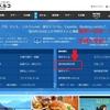 一時帰国の方必見! 海外から日本へのチケットの購入方法!