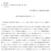 監事監査報告書の様式例について(厚生労働省 事務連絡 平成30年4月27日)