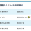 【PONEY】 何回でもポイント対象!コメ兵宅配買取で340,000pt!(3,060ANAマイル)