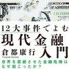 「12大事件でよむ現代金融入門」[読書]