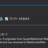 WebSocket4Net C# .NET Standard対応 WebSocket ライブラリ