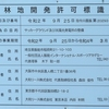 林地開発許可標識を読む